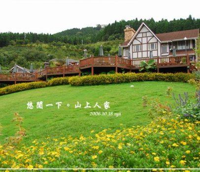 【新竹 景觀餐廳】 山中的歐式風情。山上人家