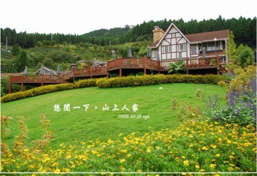 [新竹 景觀餐廳] 山中的歐式風情。山上人家