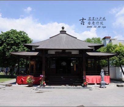 【花蓮 景點】吉安慶修院 | 濃濃江戶風