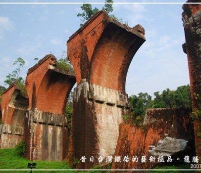 【苗栗 景點】龍騰斷橋 | 昔日台灣鐵路的藝術極品