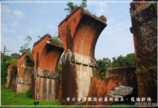 [苗栗 景點] 昔日台灣鐵路的藝術極品。龍騰斷橋