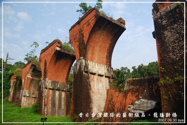龍騰斷橋 | 昔日台灣鐵路的藝術極品
