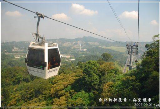 [台北 景點] 台北的新玩意。貓空纜車