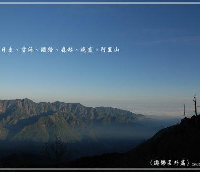 阿里山 | 日出、雲海、鐵路、森林、晚霞 (上)