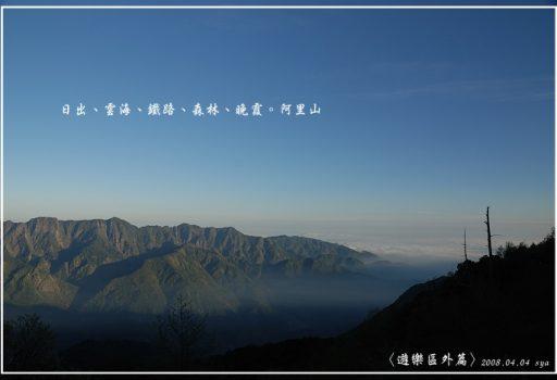 [嘉義 景點] 日出、雲海、鐵路、森林、晚霞。阿里山 (上)