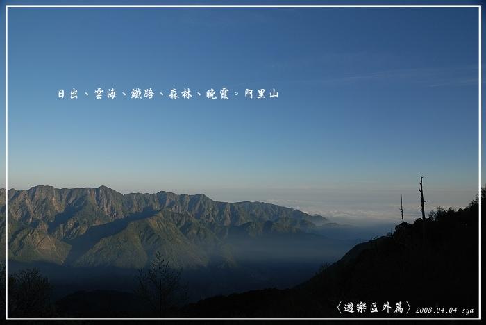 阿里山 | 日出、雲海、鐵路、森林、晚霞