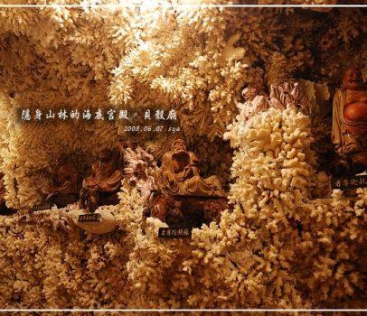 【台北三芝 景點】 貝殼廟 | 隱身山林的海底宮殿,順遊石門風力發電廠