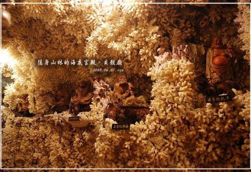[台北 三芝 景點] 隱身山林的海底宮殿。貝殼廟