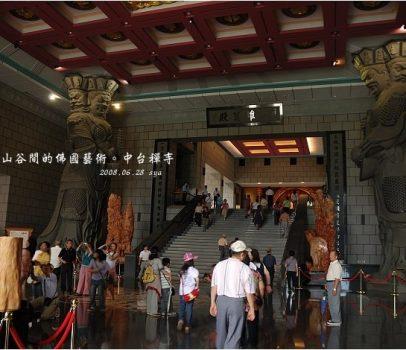 【南投 景點】中台禪寺 | 山谷間的佛國藝術