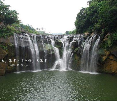 【台北平溪 景點】 十分大瀑布 | 「十分大」瀑布