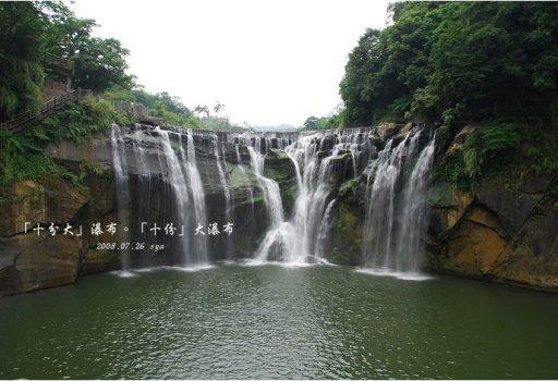「十分」大瀑布 | 「十分大」瀑布 (台北 平溪 景點)
