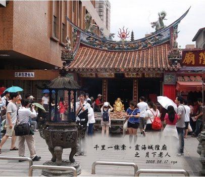 霞海城隍廟 | 月下老人 千里一線牽 (台北 景點)