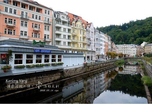 溫泉渡假小鎮。卡洛維瓦利(Karlovy Vary)