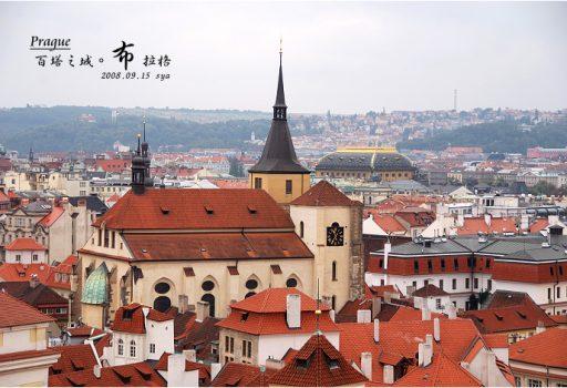 百塔之城。布拉格Ⅰ (布拉格廣場、天文鐘)
