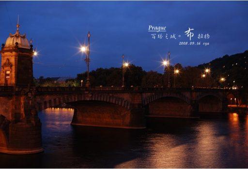 百塔之城。布拉格Ⅲ (火藥塔、查理士橋、伏爾他瓦河、布拉格國家劇院、跳舞大樓)