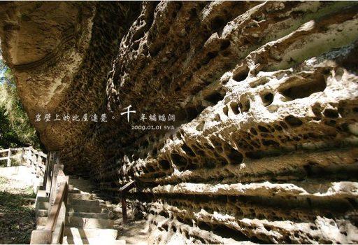 [南投 景點] 岩壁上的比屋連甍。千年蝙蝠洞