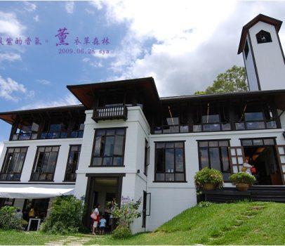 【新竹 景點】薰衣草森林 尖石店 | 一抹淡紫的香氣