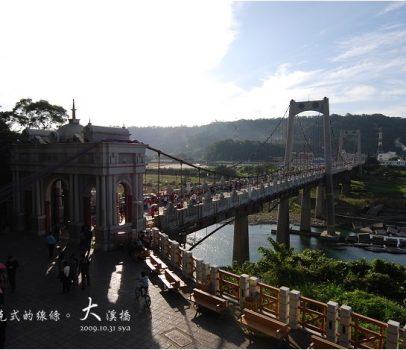 【桃園 景點】大溪橋 | 巴洛克式的線條