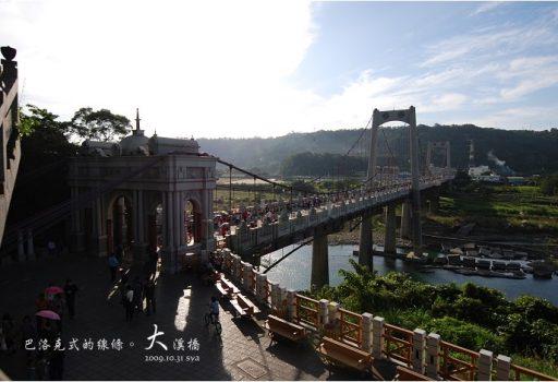 [桃園 景點] 巴洛克式的線條。大溪橋