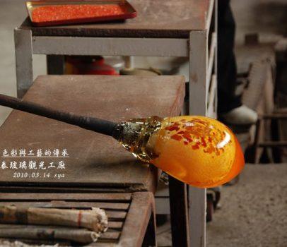 【苗栗 景點】國泰玻璃觀光工廠 | 色彩與工藝的傳承