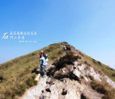 【南投 景點】石門山 | 最容易親近的百岳