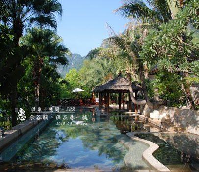 【台中 溫泉飯店】惠來谷關。溫泉巷十號 | 峇厘島風的溫泉飯店