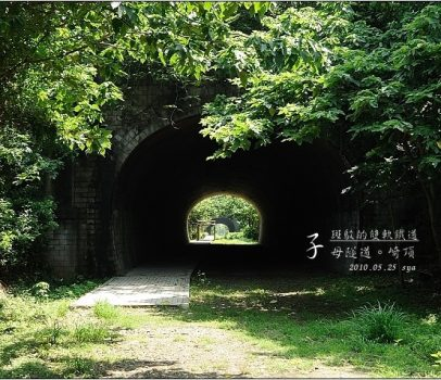 【苗栗 景點】崎頂子母隧道 | 斑駁的雙軌鐵道 (老衢觀海、北戶聚落)