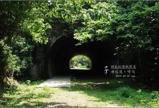 [苗栗 景點] 斑駁的雙軌鐵道。崎頂子母隧道 (老衢觀海、北戶聚落)