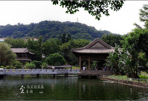 [台北 景點] 故宮的前庭。至善園
