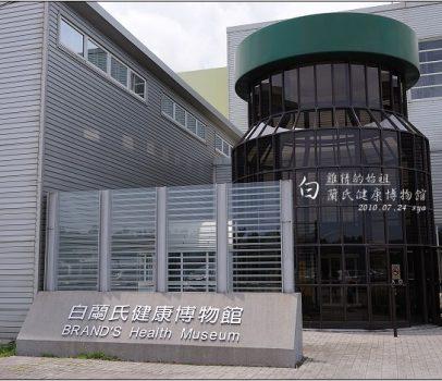 【彰化 景點】白蘭氏健康博物館 | 親子觀光工廠
