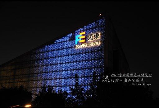 2010台北國際花卉博覽會。圓山公園區 – 流行館