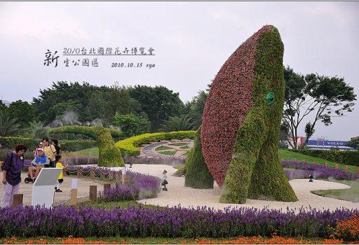 2010台北國際花卉博覽會。新生公園區