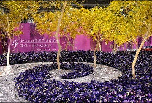 2010台北國際花卉博覽會。圓山公園區 – 爭豔館