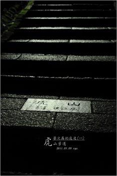 [台北 景點] 螢火蟲的追逐(1)。虎山步道 (九五峰夕照)