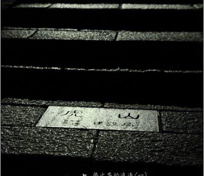 【台北 景點】虎山步道   夏季可賞螢火蟲,也可九五峰健行登頂遠眺101的夕照