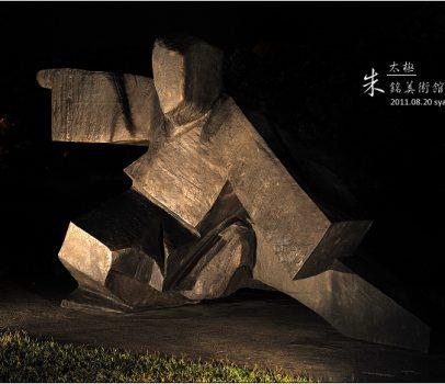【台北 金山 景點】朱銘美術館 | 太極