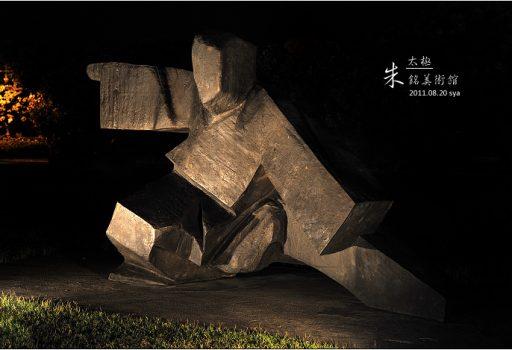 朱銘美術館 | 太極 (台北 金山 景點)