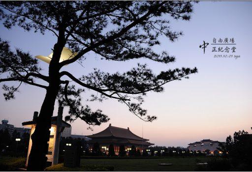 [台北 景點] 自由廣場。中正紀念堂