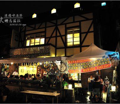 【台北 餐廳】歐嬷烏蘇拉 | 在台灣也能感受德國啤酒節的熱情
