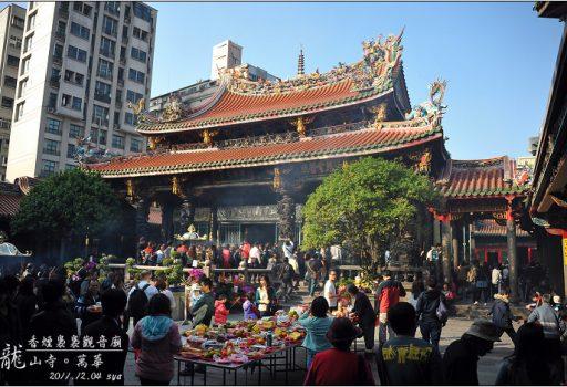 [台北 寺廟 景點] 香煙裊裊觀音廟。萬華龍山寺