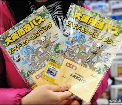 【日本 交通】大阪周遊券、大阪周遊卡 | 大阪一日遊或二日遊的好選擇 (2017.12更新)