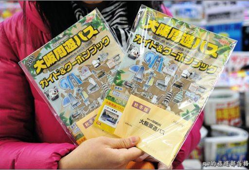 [日本 交通] 大阪周遊券、大阪周遊卡 | 大阪一日遊或二日遊的好選擇