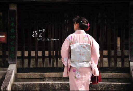 [日本 京都] 和服體驗。染匠