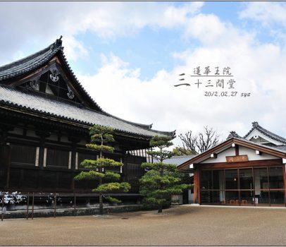 【京都推薦景點】蓮華王院 三十三間堂 | 一千零一座觀音