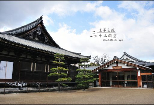 [日本 京都] 蓮華王院 三十三間堂 | 一千零一座觀音