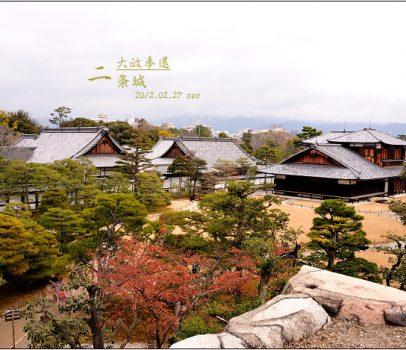 二條城 | 德川家康的寓所 京都推薦景點