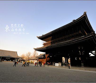 【京都 推薦景點】東本願寺、西本願寺