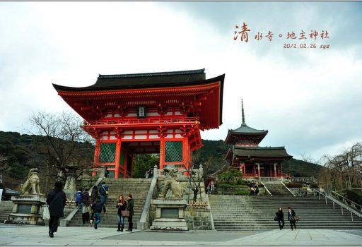 [日本 京都] 清水寺、地主神社