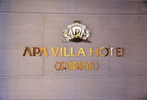 [日本 京都住宿]  Apa Villa Hotel 與 Yodobashi百貨賣場 | 京都車站旁