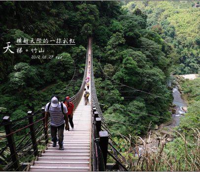 【南投 景點】竹山天梯 | 橫越天際的一抹彩虹